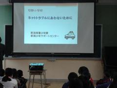 2.10 高学年ネットトラブル防止教室.JPG